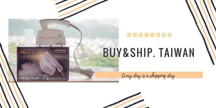 BuyandShip國際網購轉運服務,第一次購買亞馬遜就成功!(文內詳細步驟分享)