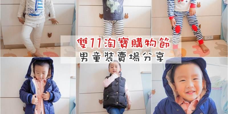 淘寶雙十一購物節》淘寶冬季男寶童裝賣場分享