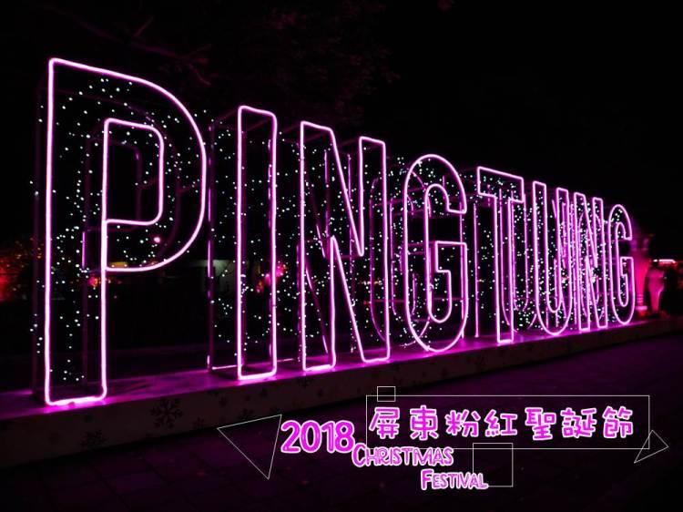 屏東粉紅聖誕搶先開跑,最夢幻的裝置藝術就在屏東中山公園