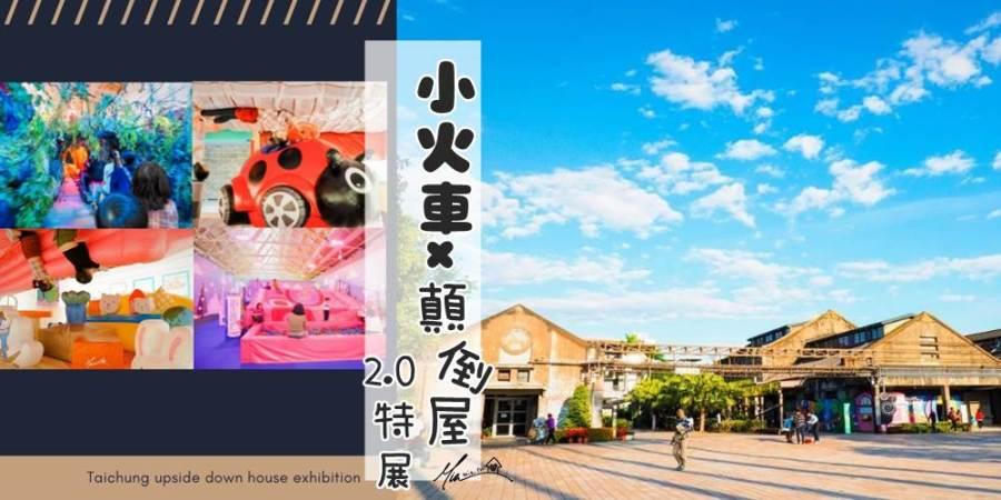 受保護的文章:2019新春出遊景點推薦《小火車顛倒屋2.0特展》就在台中文創園區國際展演館