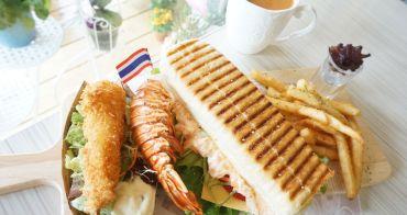 大坪林站∣泰之初Brunch 異國風早午餐 明太子龍蝦古巴三明治