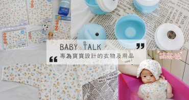 新生兒用品》Baby Talk 100%精梳棉嬰兒紗布衣+高耐溫奶粉分裝盒。給小寶貝最好的衣物與用品