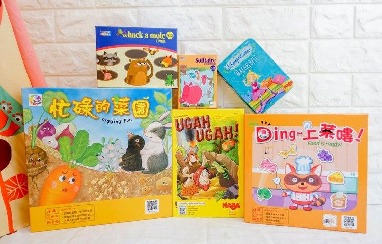 桌遊分享》德國HABA桌遊系列。全家一起玩桌遊從玩樂中學習