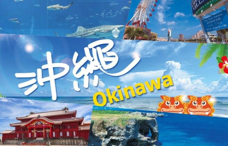 沖繩x旅遊》Okinawa沖繩我們來嘍!!!!4天3夜親子沖繩兜兜風 (行程表)