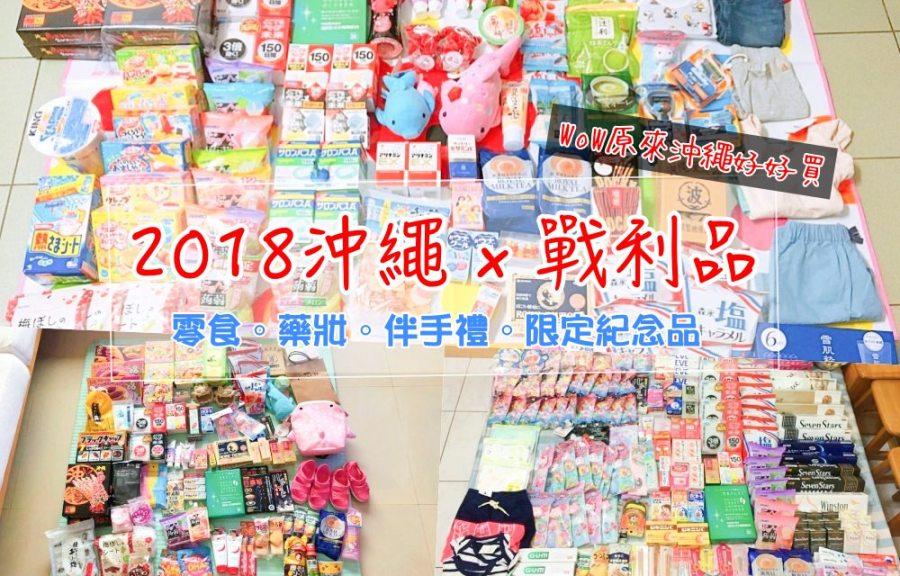 沖繩x旅行│2018沖繩戰利品~零食、藥妝、伴手禮、限定紀念品。原來沖繩好好買