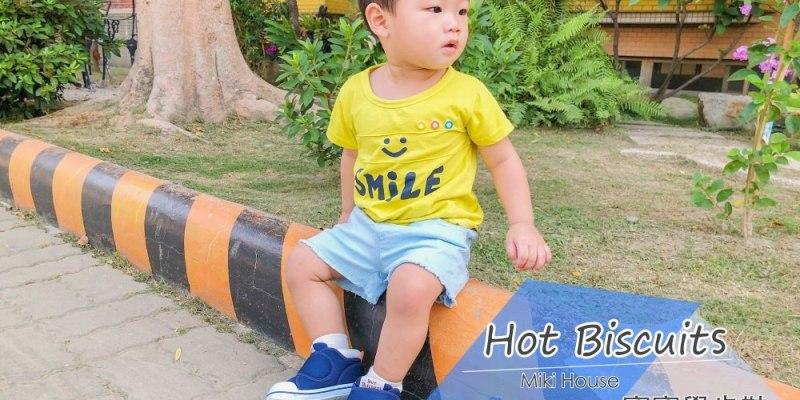 育兒用品│Hot Biscuits寶寶學步鞋。來自日本Miki House品牌寶寶第一雙學步鞋
