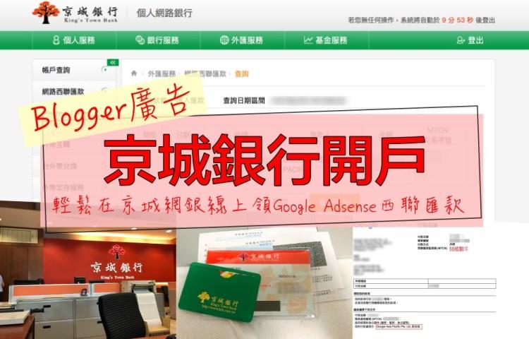 Blogger│京城銀行開戶和京城網銀線上領取Google Adsense西聯匯款(步驟)