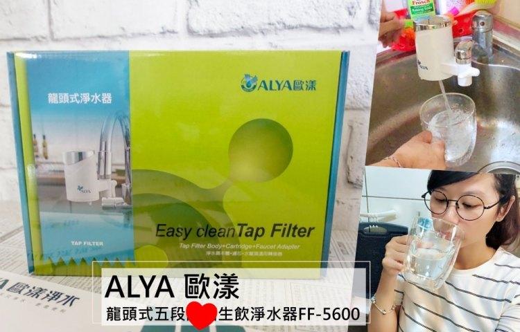 生活》簡單喝好水 ALYA歐漾龍頭式五段生飲淨水器FF-5600。租屋族、小家庭、露營,即裝即飲輕鬆喝到健康乾淨的飲用水