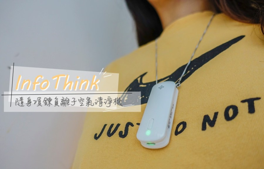 3C開箱| infoThink 隨身淨系列- 隨身項鍊負離子空氣清淨機。輕巧攜帶方便把好空氣戴著走
