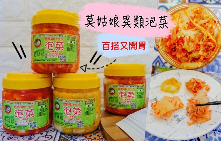 韓式泡菜團購》莫姑娘異類泡菜。隱藏在市場裡的低調美食,純手工製作開胃韓式泡菜、台式泡菜