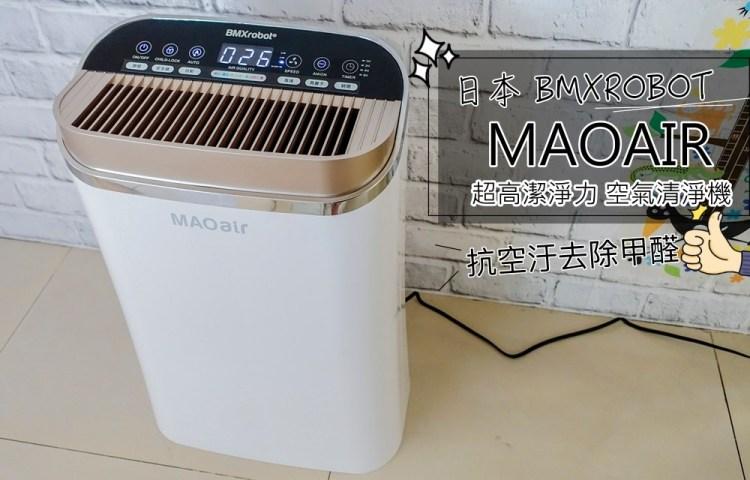 3C開箱│日本MAOair空氣清淨機。去除甲醛/抗空汙,守護家人空氣品質第一防線(附有SGS三項報告和使用後濾網照)