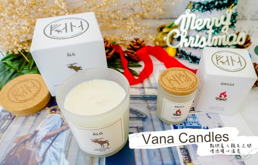送禮首選》Vana Candles罐裝香氛蠟燭。把燭光溫暖的氣氛帶入居家生活中,聖誕交換禮物推薦