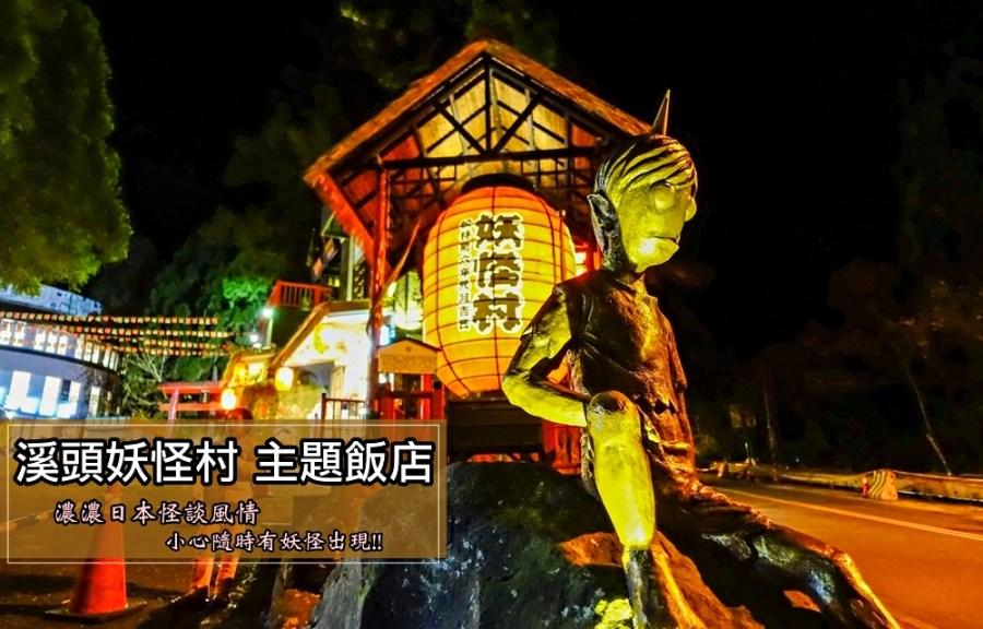 南投景點│ 來去溪頭妖怪村住一晚~體驗濃濃日本怪談風情,小心隨時有妖怪出現。溪頭妖怪村主題飯店