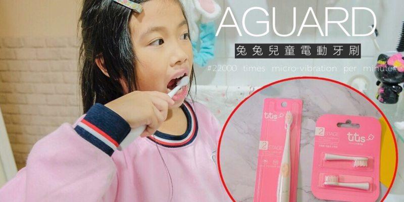 育兒用品│ AGUARD兒童電動牙刷~防水可換刷頭。寶寶牙齒清潔交給AGUARD一起守護牙齒的健康