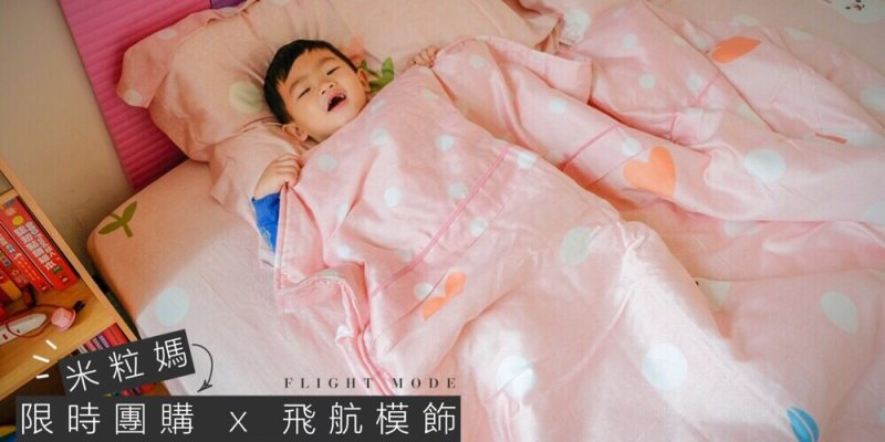 團購│天絲TENCEL寢具不同以往的舒適,睡過就回不去。飛航模飾x天絲床包套件組,沒睡過一定要試試看