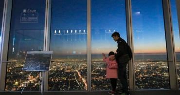【大阪景點】阿倍野 HARUKAS 300 展望台:必訪大阪無敵夜景、360度景觀台,日夜都很美。