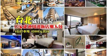 【台北住宿】15間平價台北飯店推薦,近捷運站、有停車場,最低房價只要$1,500元。