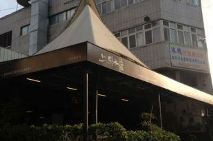 【美食】台北 – 上引水產立吞壽司