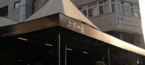 【美食】台北 - 上引水產立吞壽司