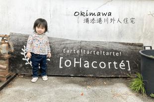 【旅遊】2018沖繩親子行║浦添港川外人住宅 oHacorte水果塔、Ippe Coppe麵包店