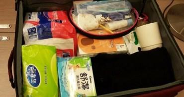 [懷孕日記]待產包清單&生產包內容~2017剖腹產(自然產)待產包準備攻略