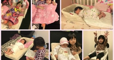 [育兒好物]日本farska成長型多功能床中床,安心守護在家或外宿的睡天使