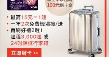 2017匯豐銀行信用卡免費機場接送優惠