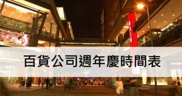 2018全台70家百貨公司週年慶時間、週年慶DM懶人包(11/4更新)