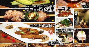 捷運大安站美食美食 | 手串本舖 加熱至950度C 呈現出最美味的串燒溫度