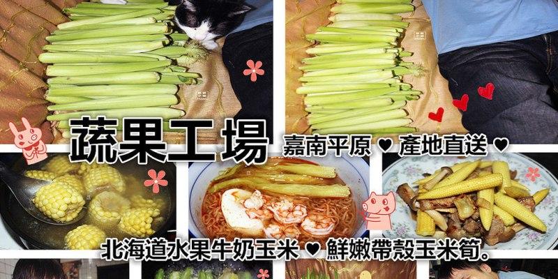 團購美食 | 蔬果工場 北海道水果牛奶玉米 鮮嫩帶殼玉米筍