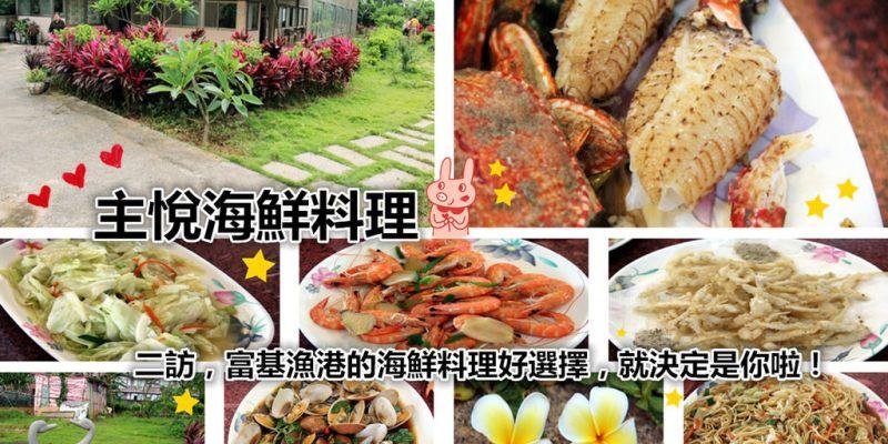 新北石門美食   主悅海鮮料理 富基漁港推薦 值得二訪的好滋味
