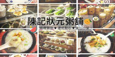 花蓮市美食   陳記狀元粥舖 精緻粥品 港式點心 後山小菜