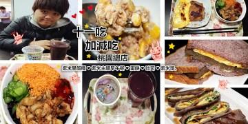 桃園龜山鄉美食 | +-吃 加減吃 紫米美食 早午餐 健康滿分