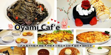捷運西門站美食 | Oyami Caf'e 西門町美食 下午茶 聚餐聚會
