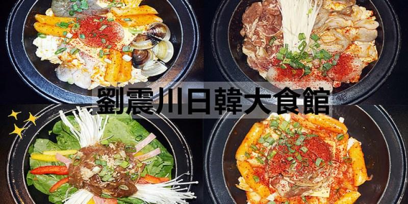 新北新莊美食 | 劉震川日韓大食館 韓式鍋物 部隊鍋 年糕起司鍋 韓國燒酒 韓式炸雞 銅盤烤肉