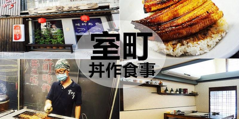 台南中西美食 | 室町丼作食事 鰻丼專賣 神農街美食 一丼三吃