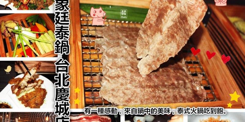 捷運南京東路站美食 | 藍象廷泰鍋 泰式火鍋吃到飽 慶城街美食