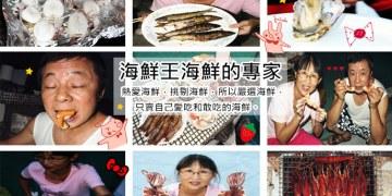 宅配團購 | 海鮮王 海鮮的專家 全台最大海鮮盤商 三代魚船世家