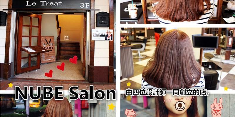 台北中山美髮   NUBE Salon 玩髮型 玩視覺