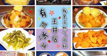 台南玉井美食   有間冰舖 玉井店 玉井老街第一家芒果冰創始店 就是天然ㄟ尚好