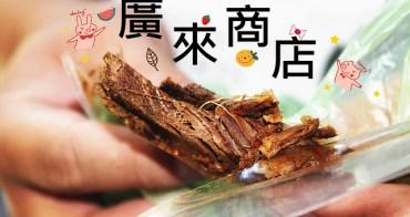 花蓮市美食 | 廣來商店 五十年老店 手工精緻炭烤牛肉乾 豬肉乾 辣鉄干