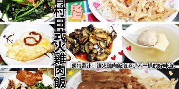 雲林虎尾美食 | 青村日式火雞肉飯 獨特醬汁 讓火雞肉飯增添了不一樣的好味道
