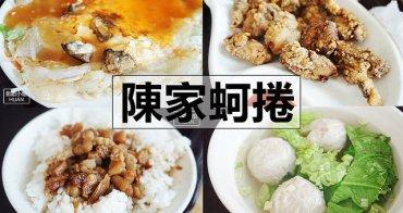 台南安平美食 | 陳家蚵捲 安平排隊美食 鮮蚵料理 宅配美食 伴手禮盒