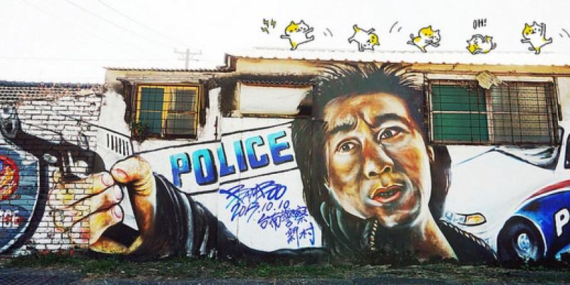 台南南區景點   警察新村 警察彩繪眷村 波麗士主題彩繪村