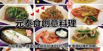 捷運台北車站美食   元泰食創意料理 泰式料理吃到飽