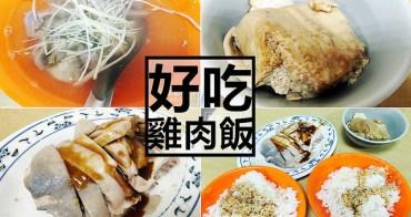 新北三重美食 | 好吃雞肉飯 五華街美食 便當外送 捷運三和國中站