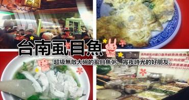 花蓮市美食   台南虱目魚 超級無敵大碗的虱目魚粥 宵夜好澎湃