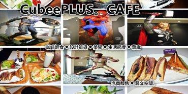 捷運西湖站美食 | CubeePLUS CAFE 內湖下午茶 汽車販售