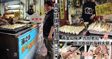 新北瑞芳美食 | 海之味現烤翡翠螺 原汁原味的海鮮大餐 九份老街美食