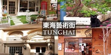 台中龍井景點 東海藝術街 聚集人文藝術 餐飲美食 生活雜貨 一條充滿特色的寧靜街道